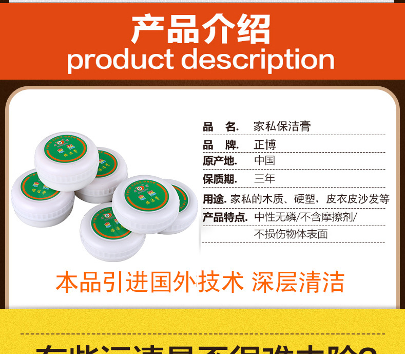 家私保洁膏产品介绍