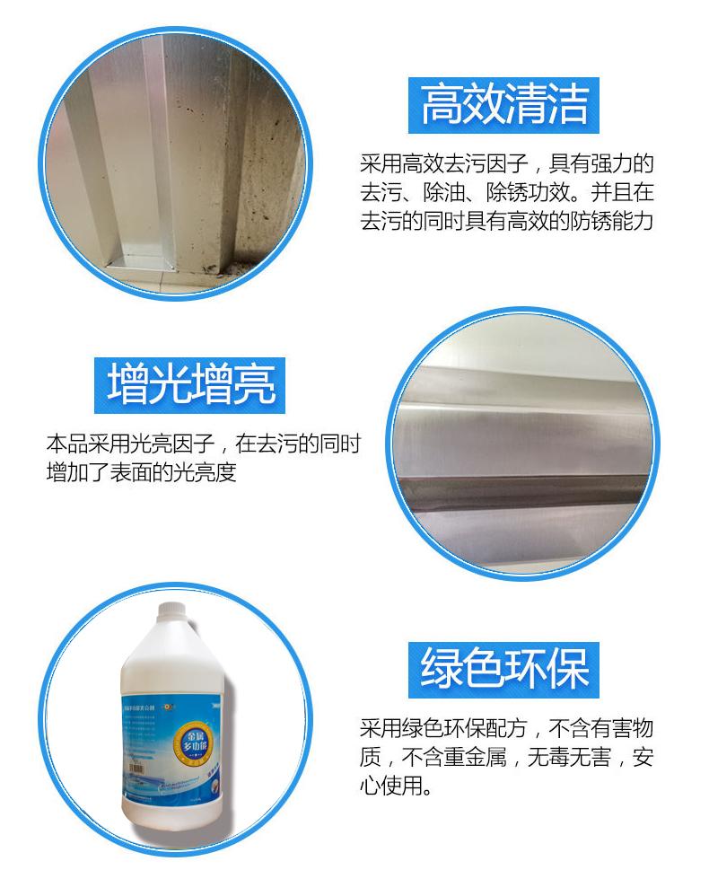 不锈钢清洗剂