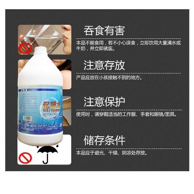 起蜡水3.8L