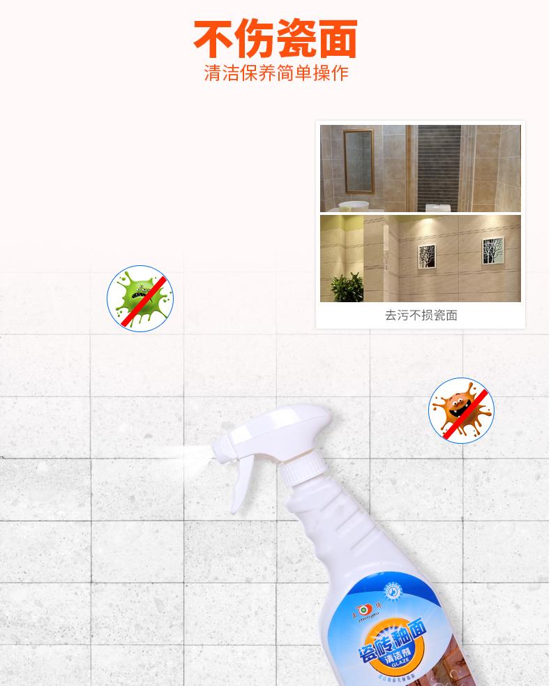 瓷砖釉面清洁剂