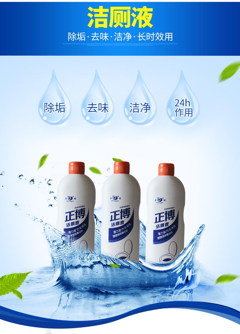 洁厕剂品牌