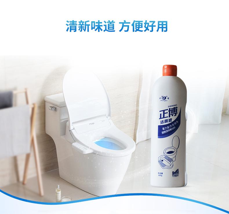 洁厕剂生产厂家