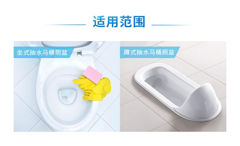 洁厕剂适用范围