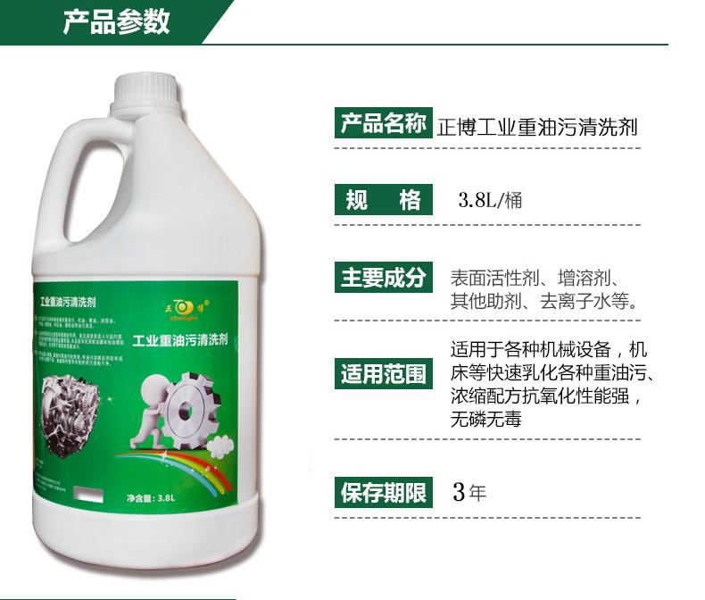 工业重油污清洗剂详情