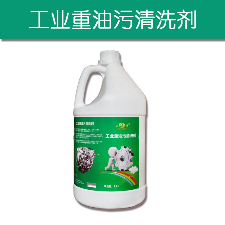 工业清洁剂