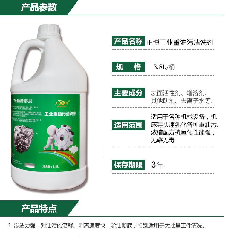 工业重油污清洗剂