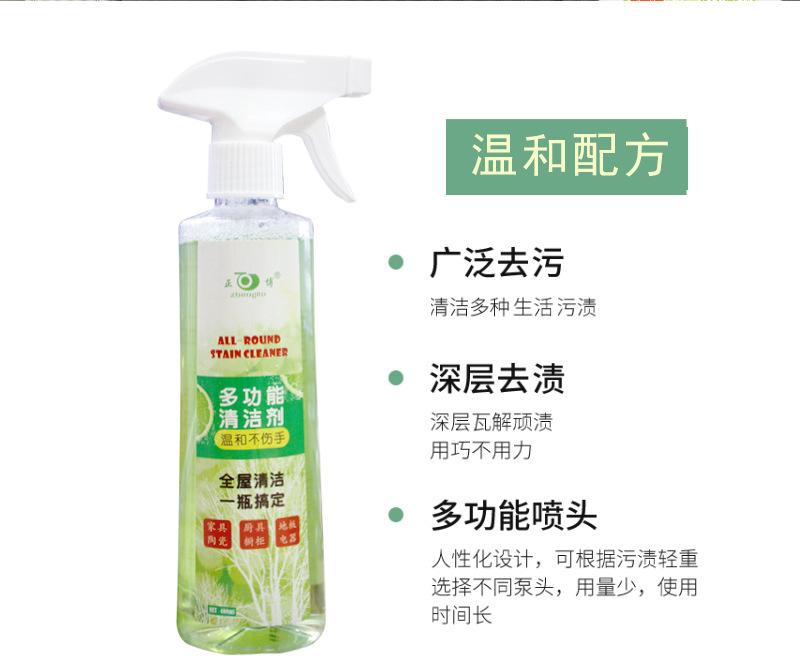 多功能清洁剂