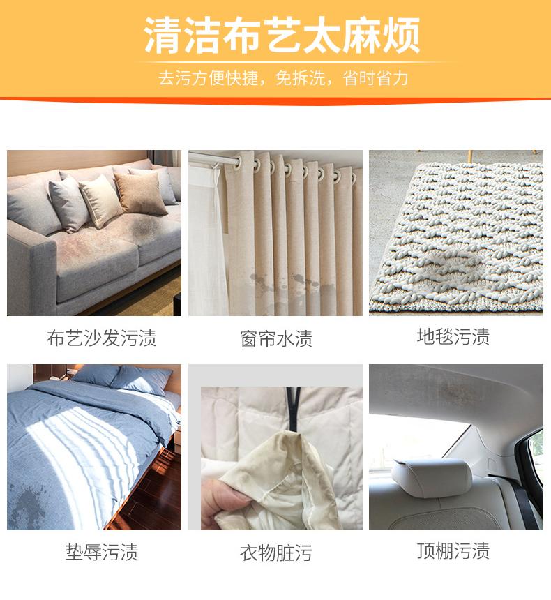 布艺沙发干洗剂