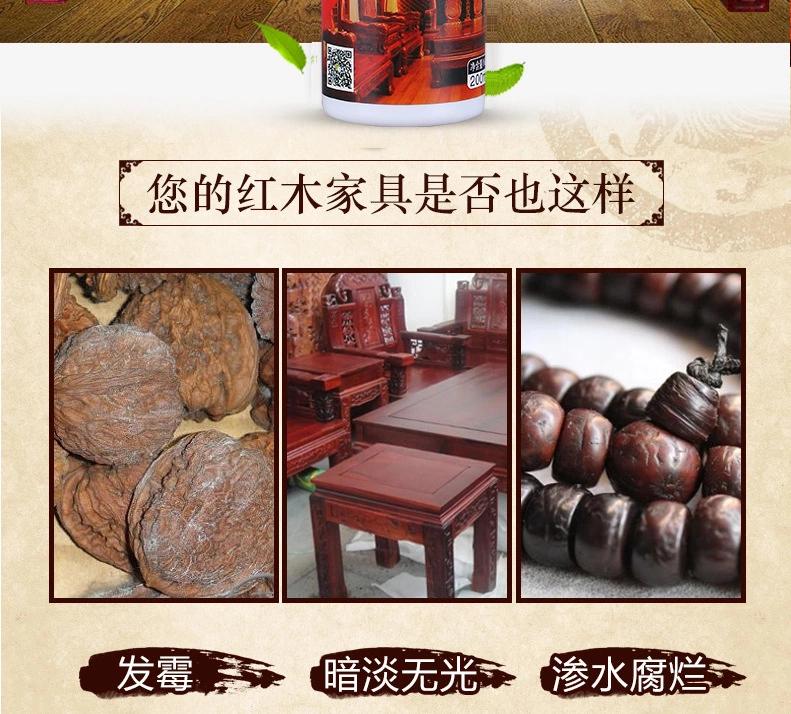红木家具清洁保养