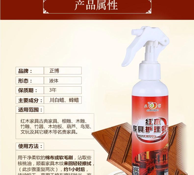 红木家具护理产品介绍