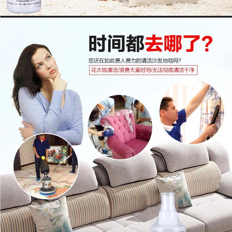 布艺清洁剂