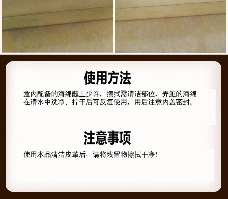 家私保洁膏使用方法