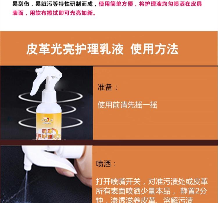 皮革光亮剂使用方法