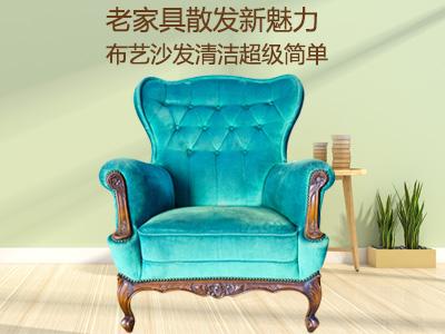 老家具散发新魅力,布艺沙发清洁超级简单